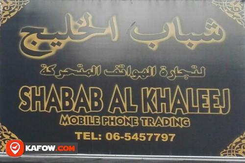 SHABAB AL KHALEEJ MOBILE PHONE TRADING