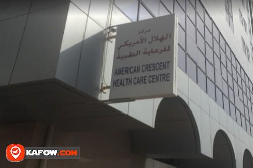 مركز الهلال الأمريكي للرعاية الطبية