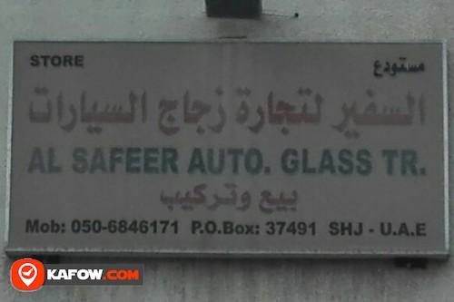مستودع السفير لتجارة زجاج السيارات