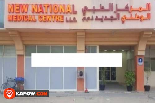 المركز الطبي الوطني الجديد ذ م م