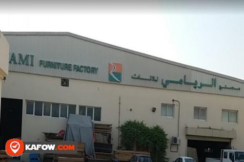 مصنع الريامي للمفروشات