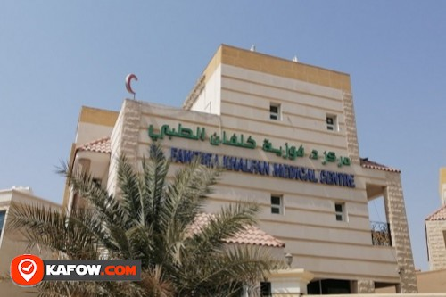 Dr. Fawziea Khalfan Medical Center