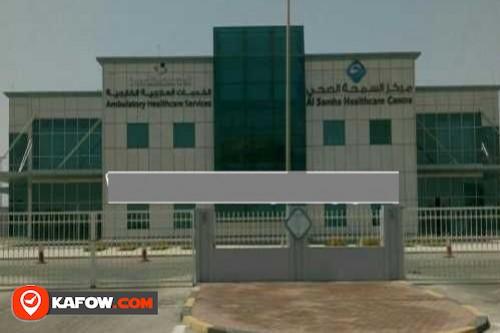 مركز السمحة الصحي