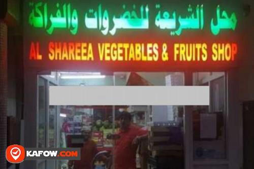 محل الشريعة للخضروات والفواكة