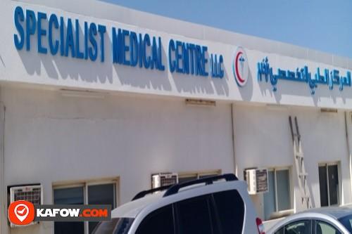 المركز الطبي التخصصي
