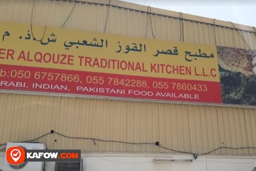 Qaser Al Quoze Traditional Kitchen L.L.C