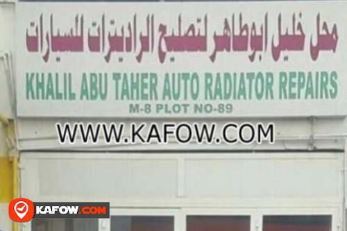 محل خليل ابو طاهر لتصليح الراديترات للسيارات