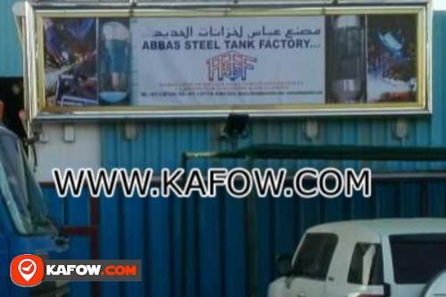 مصنع عباس لخزانات الحديد