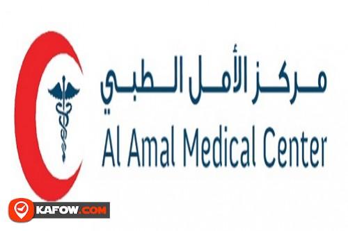 Al Amal Clinic