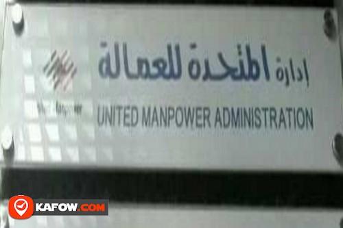 ادارة المتحدة للعمالة