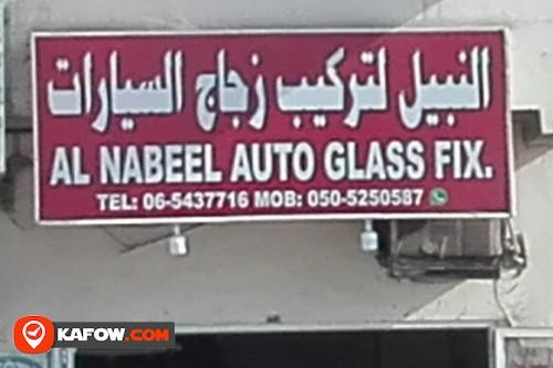 النبيل لتركيب زجاج السيارات