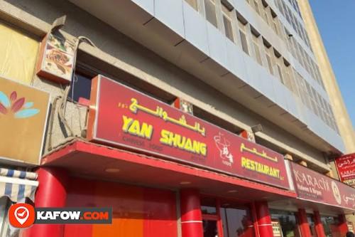مطعم يانجوانغ