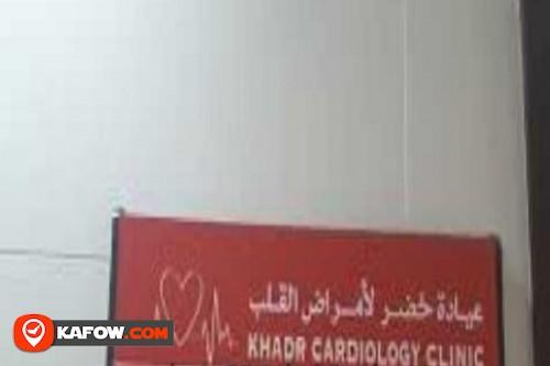 Khadr Cardiology Clinic