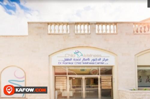 مركز الدكتور كامكار لصحية الطفل
