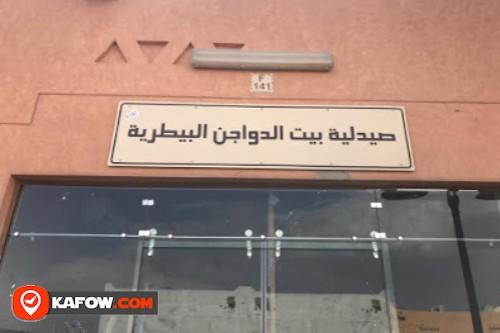 صيدلية بيت الدواجن البيطرية