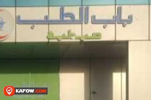 Bab Al Teb Pharmacy