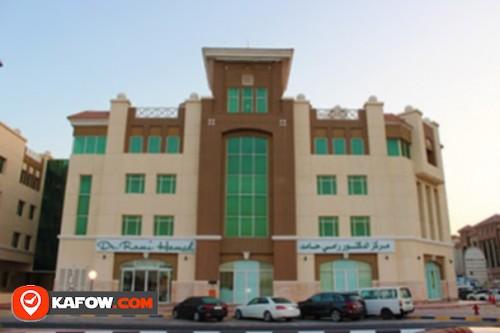 مركز الدكتور رامي حامد