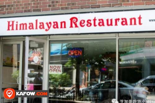مطعم هيمالاين