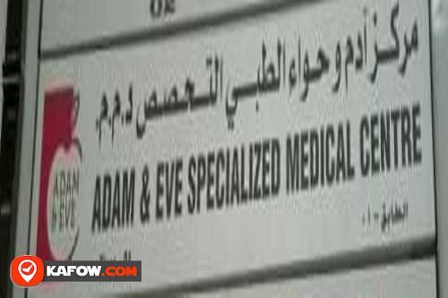 مركز ادم وحواء الطبي التخصصي ذ م م