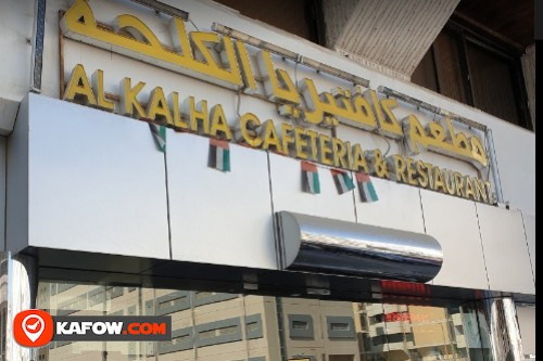 Al kalha Cafeteria & Restaurant