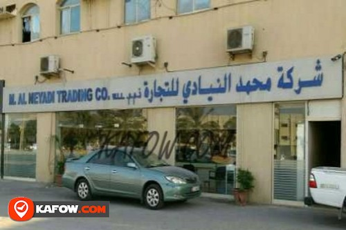 شركة محمد النيادى للتجارة ذ م م