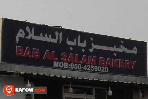 مخبز باب السلام