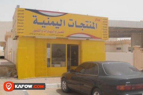 Yemen Products Center