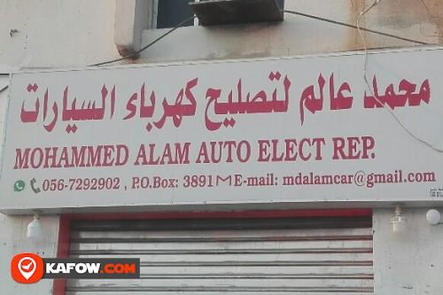 محمد عالم لتصليح كهرباء السيارات