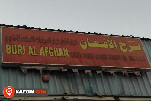شركة برج الأفغان لتجارة  قطع غيار السيارات المستعملة ذ م م