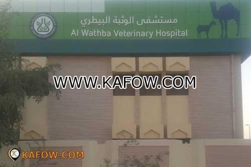 Al Wathba Veterinary Hospital