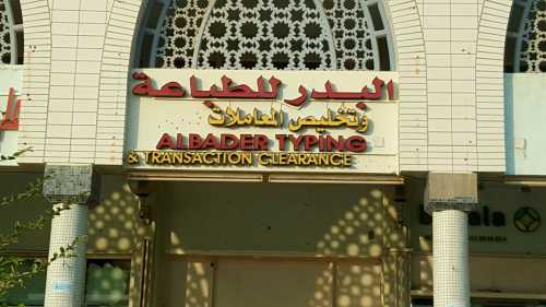 ALBADER TYPING & TRANSACTION CLEARANCE