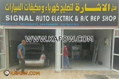 محل الاشارة لتصليح كهرباء ومكيقات السيارات