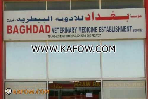 مؤسسة بغداد للادوية البيطرية فرع 2