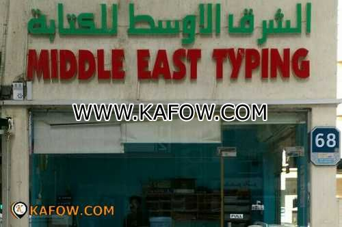 Middle East Typing