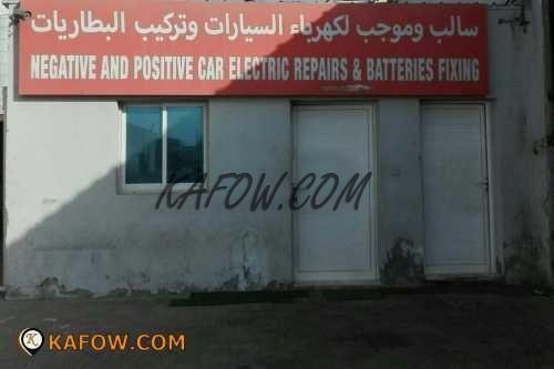 سالب وموجب لكهرباء السيارات وتركيب البطاريات