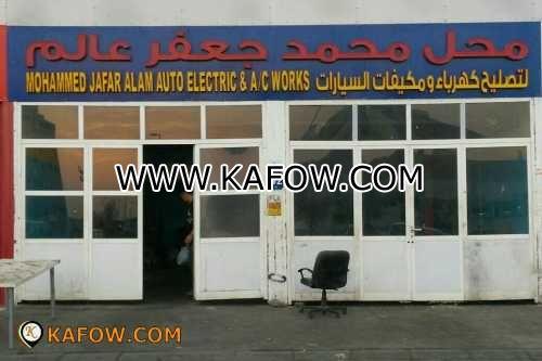 محل محمد جعفر عالم لتصليح كهرباء ومكيفات السيارات