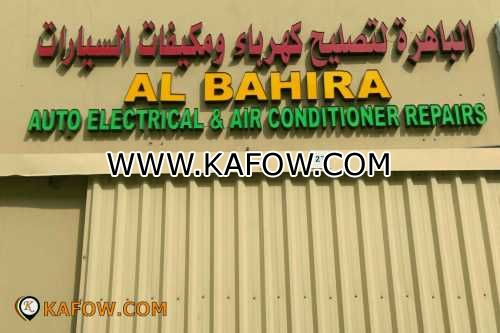 الباهره لتصليح كهرباء ومكيفات السيارات