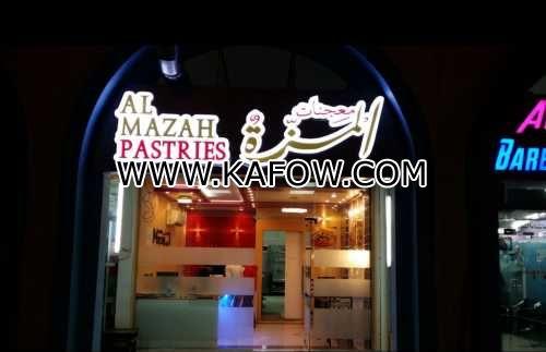 Al Mazah Bakery
