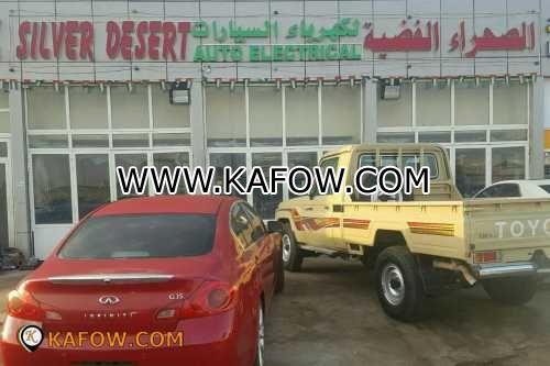 الصحراء الفضيه لكهرباء السيارات