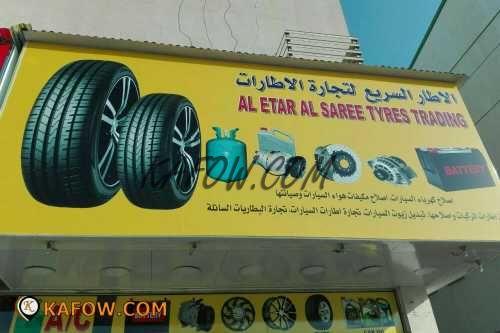 Al Etar Al Spare Tyres Trading