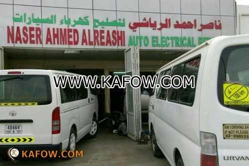 ناصر احمد الرياشي الاصلاح كهرباء السيارات