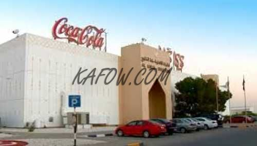 شركة كوكا كولا