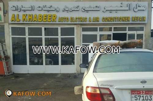 محل الخبير لتصليح كهرباء ومكيفات السيارات
