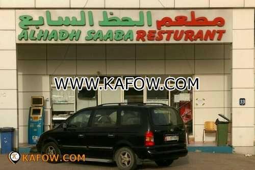 Al Hadh Saaba Restaurant