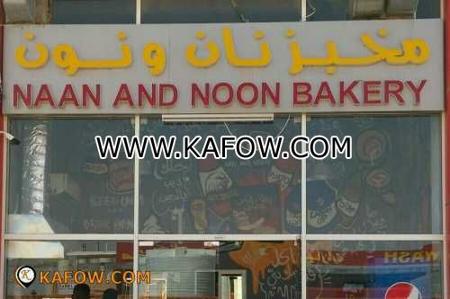 naan And Noon Bakery