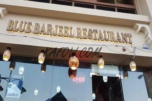Blue barjeel restaurant And Cafe