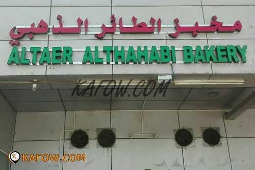 Al Taer Al Thahabi Bakery