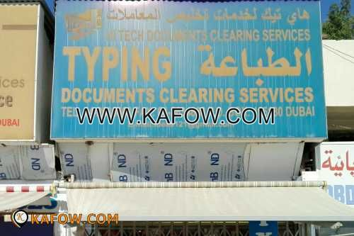 Hi Tech Documents Clearing Services