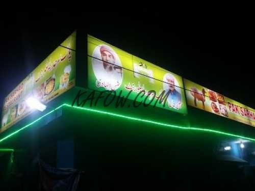 Pak Sarhad Restaurant
