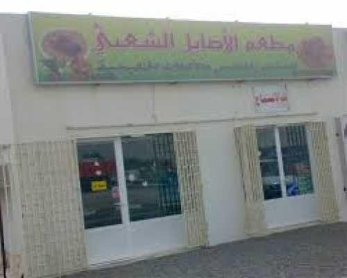 Al Asayil Popluar Restaurant